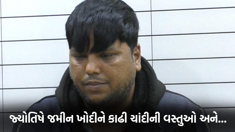 Fraud astrologers cheating Upleta police Rajkot Rajasthan