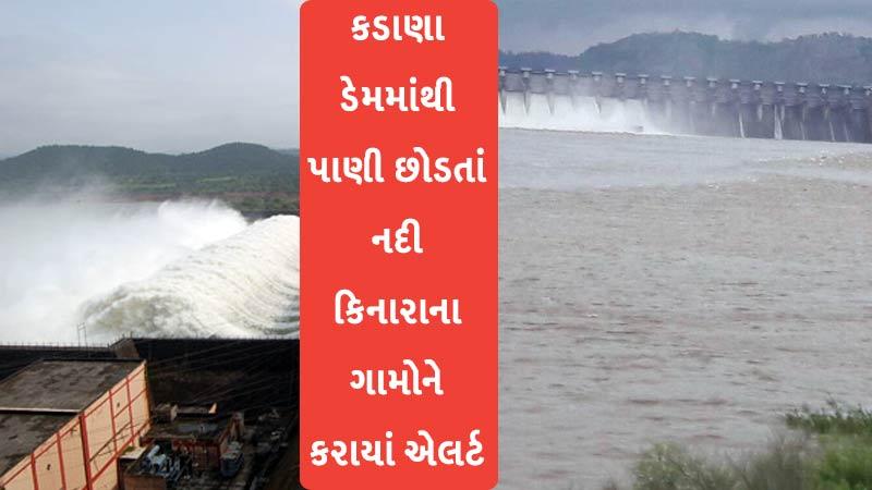 Kadana dams will be released water