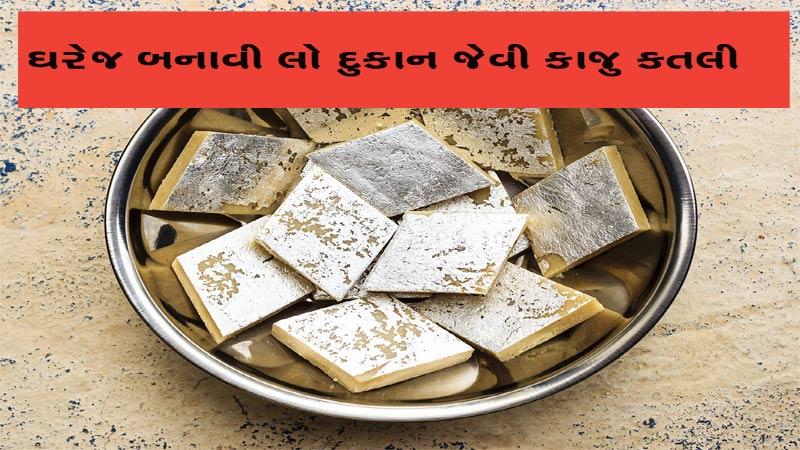 Make pure kaju katli at home with simple steps