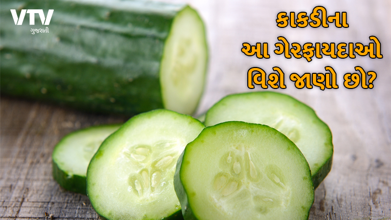 side effect of cucumber health tips Home remedies
