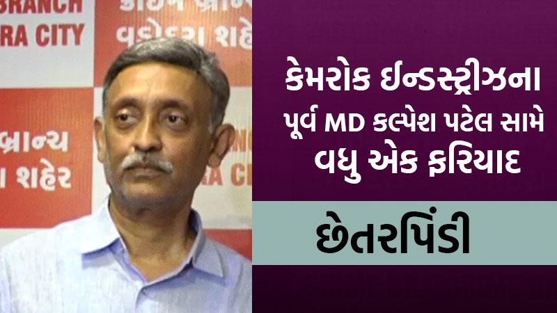 Kemrock Industries Former MD Kalpesh Patel arrested