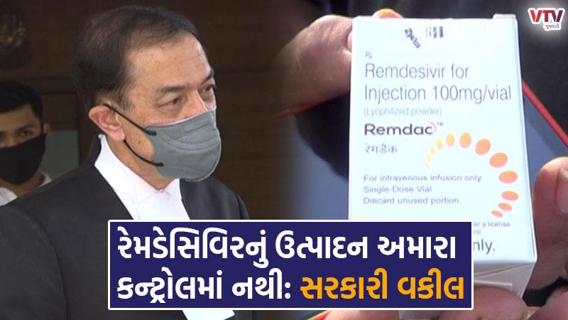 Ahmedabad Remdesivir Injection Production on Kamal Trivedi Statment