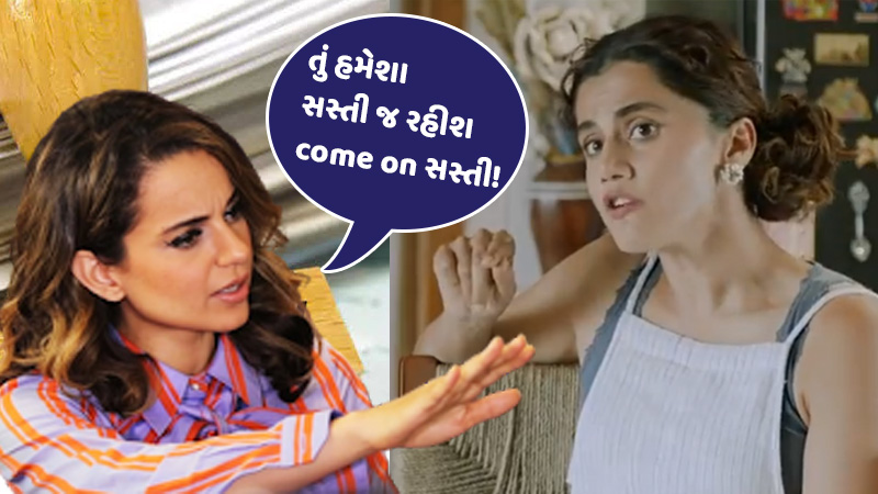 After Tapasi Pannu twitted , Kangana said, you will always be cheap