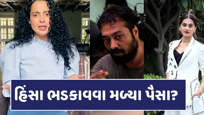 Kangana Ranaut's tweet after IT Red at Taapsee Pannu and Anurag Kashyap's house