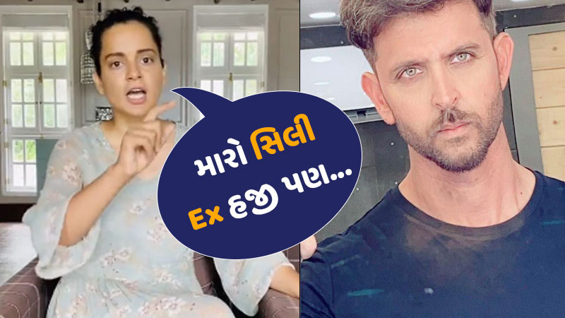 Kangana took Hrithik Roshan because of the old case of 2016, Nishan said, my silly Ex ...