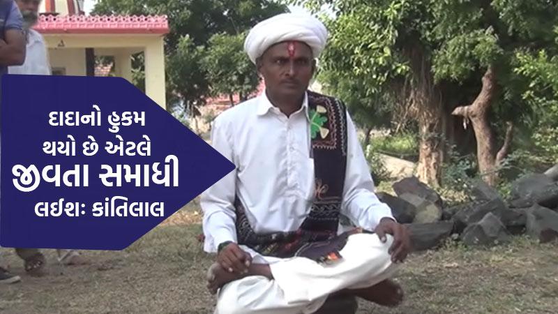 Gujarat morbi old age person samadhi on 28 november 2019 video viral