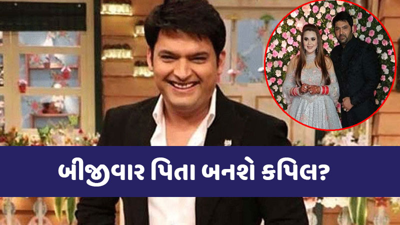 Kapil Sharma is going to be a father for the second time