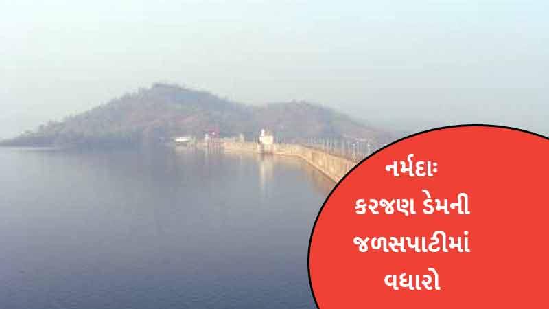 Karjan Dam heavy rain River Alert