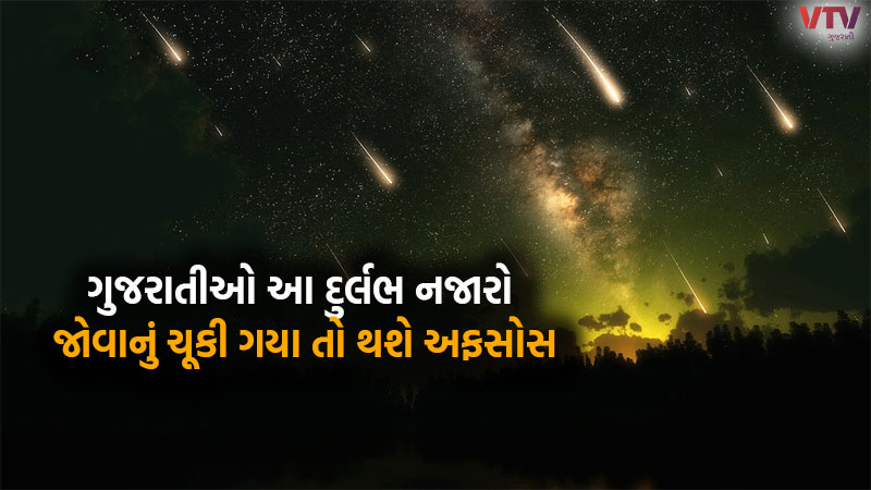 Two Meteor Bodies Fall On Earth From From Space On 28th July