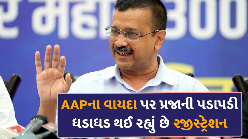 AAP's promise before 2022 that the people are kind, 1,39,000 registrations in just seven days