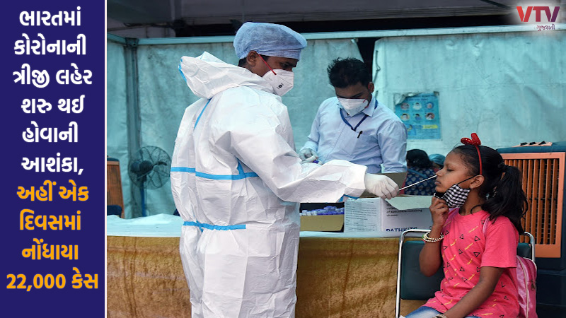 Has the third wave of Corona started in India? With 22,000 cases reported in one day, the state raised concerns in the...