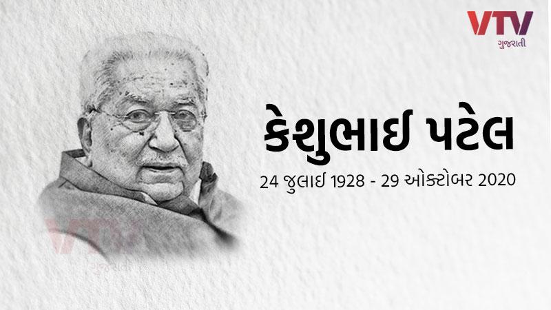 Former Chief Minister Keshubhai Patel passes away