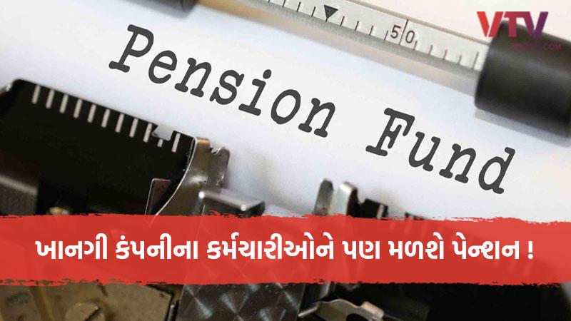 government pension scheme india