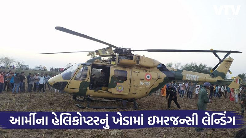 Army helicopter emergency landing Kheda