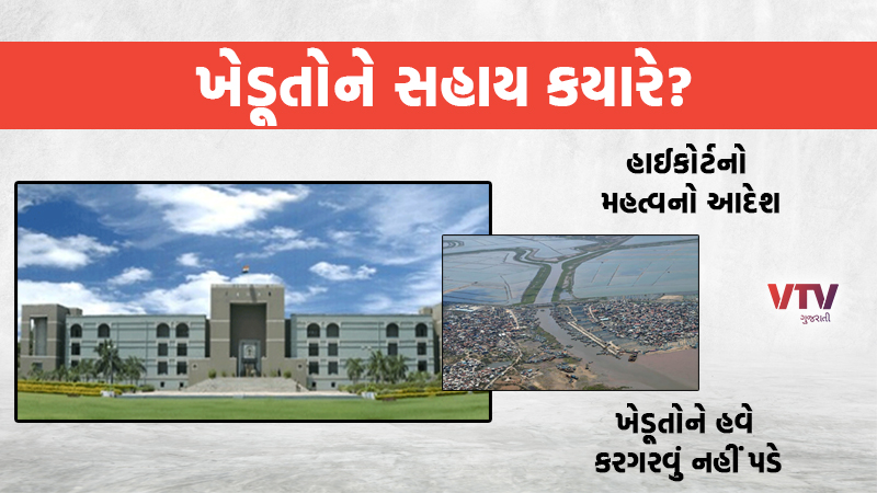 The Gujarat High Court has ordered immediate compensation for the damage caused by the Taukte hurricane