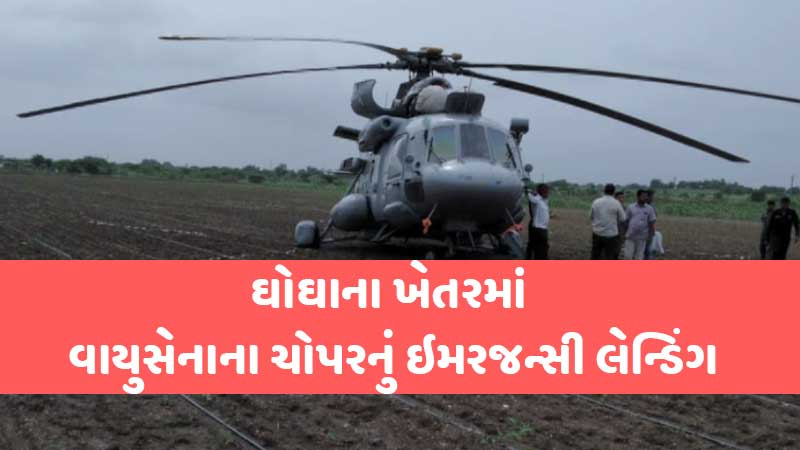 Technical malfunction Emergency landing Air Force Chopper bhavnagar ghogha