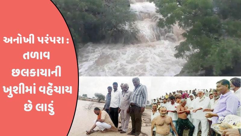 ગુજરાતનું એક એવું ગામ જ્યાં તળાવ છલકાયાની ખુશીમાં અપાતી હતી જાહેર રજા