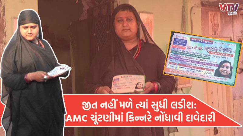 I will fight till victory is won: Kinnar has registered his candidature in the AMC