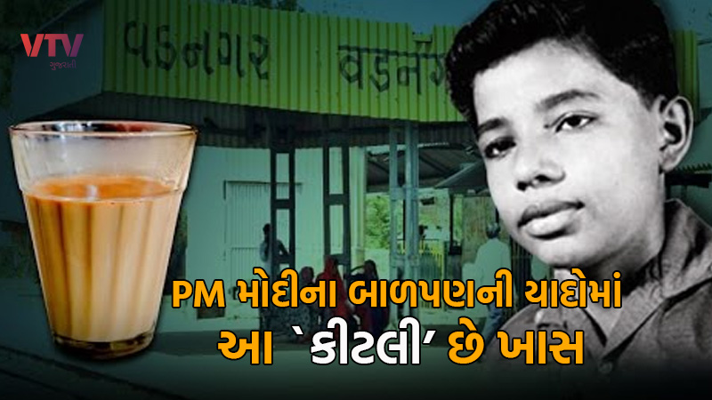 Happy Birthday PM Modi vadnagar childhood modi tea stall