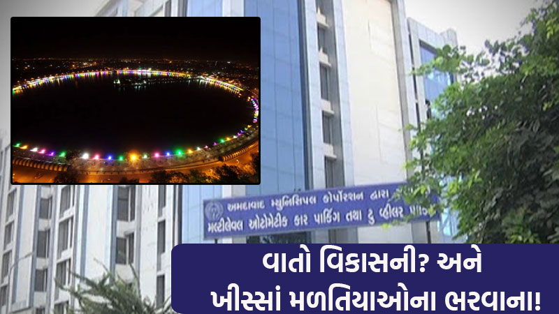 Ahmedabad kankaria municipal multilevel automated parking contract