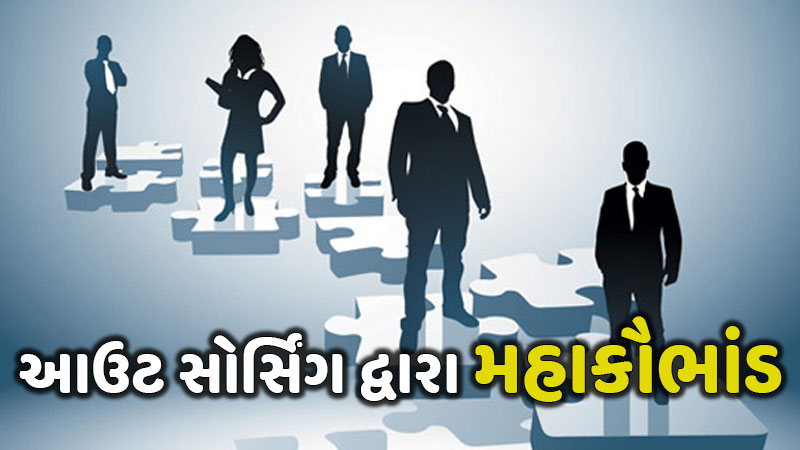 Rs 400 crore scam every month outsourcing gujarat