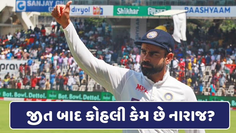 Virat Kohli is unhappy about this even after victory