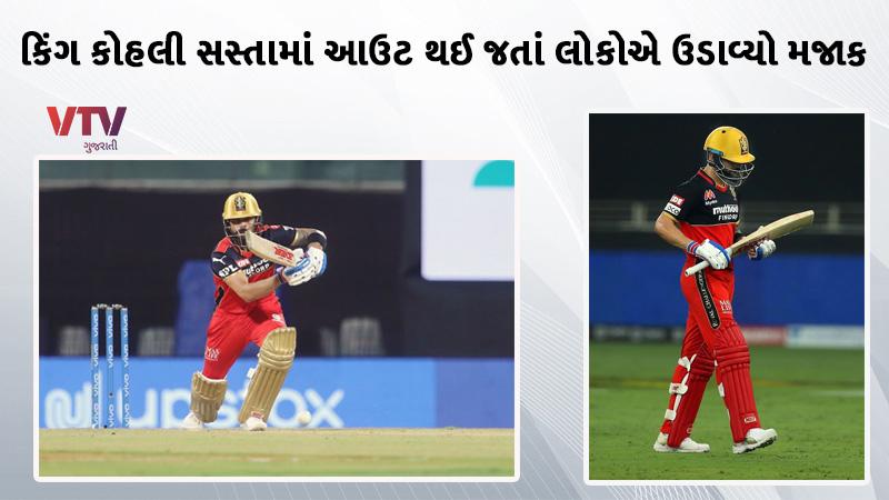 virat kohli got out easily in match against kkr fans trolled on social media