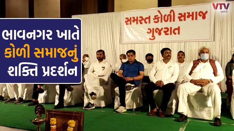 Convention of Koli Samaj held at Bhavnagar