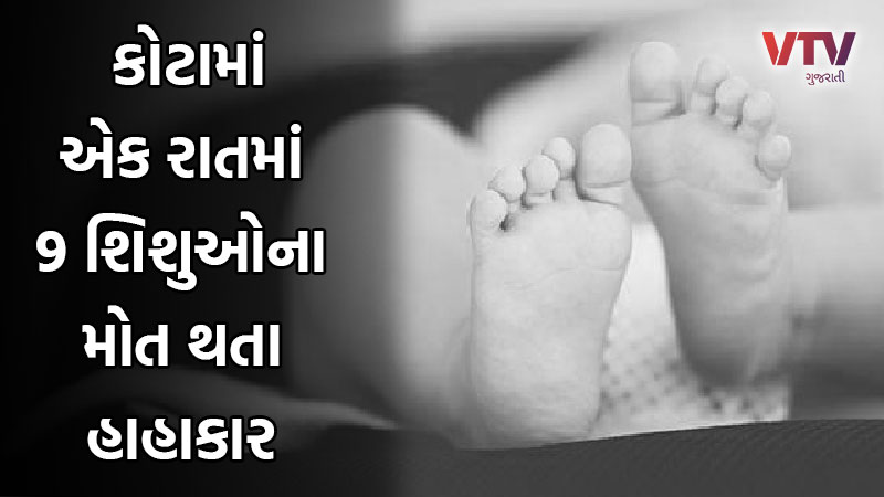 Kota 9 infants die within 8 hours, staff allegedly slept while families pleaded for help