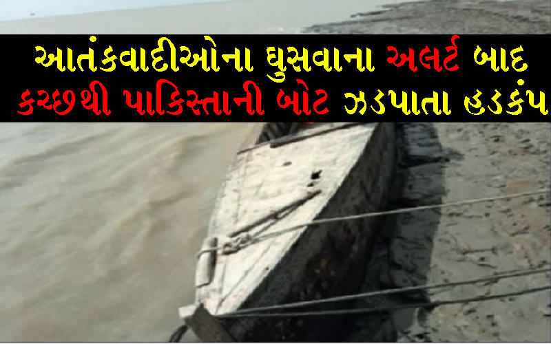 Pakistani boat found on Kutch border, terrorists suspect