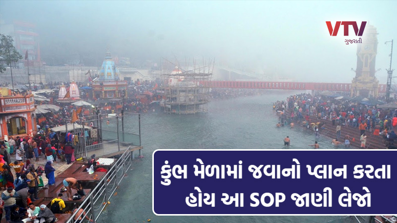 haridwar kumbh mela from february 27 devotees will have to follow SOP