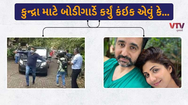 Shilpa Shetty's bodyguard 'Ravi' ran in front of the car to protect Raj Kundra