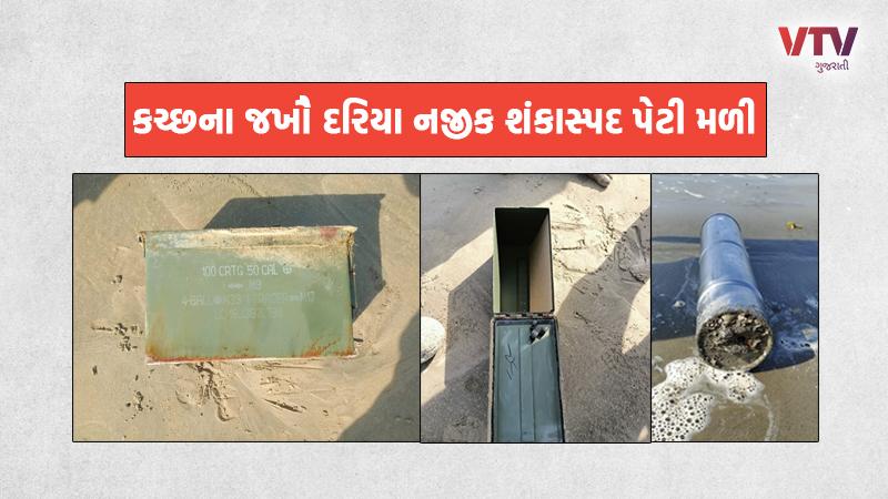 An empty box of suspicious cartridges was found near Jakhau sea in Kutch.