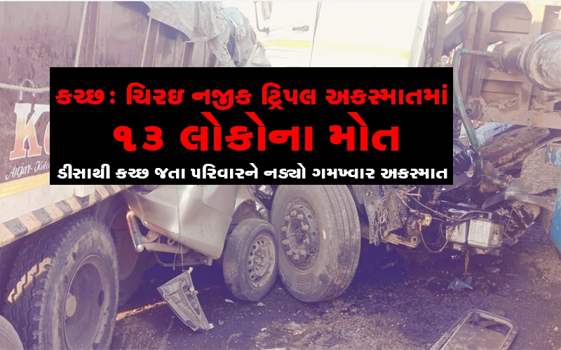 accident-between-car-and-two-trailers-near-bhachau-in-kutch-13-people-died