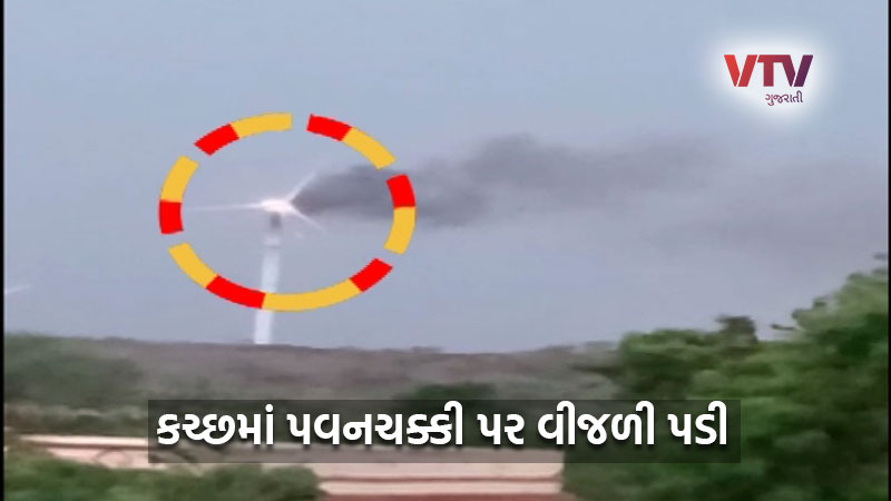 monsoon 2020 Lightning strike in kutch on windmill because of that fire in windmill