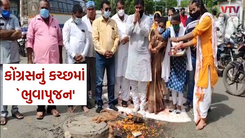 kutch congress khada poojan pothole in Gujarat