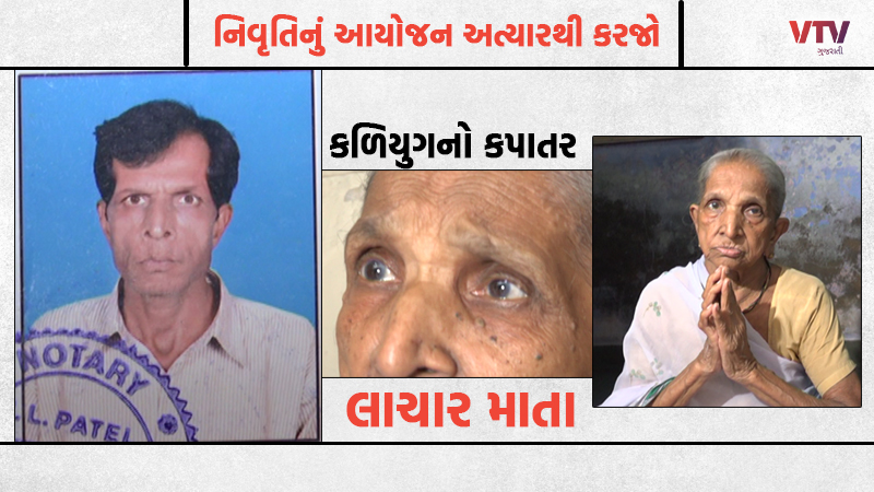 The incident in Kushnanagar, Ahmedabad, the mother was abandoned by her youngest son, the eldest son has no money