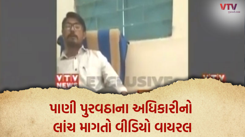 Government officer caught on cam taking bribe