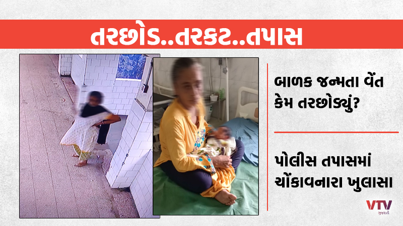 Case of absconding woman abandoned child at Ahmedabad LG Hospital, big revelation in police interrogation