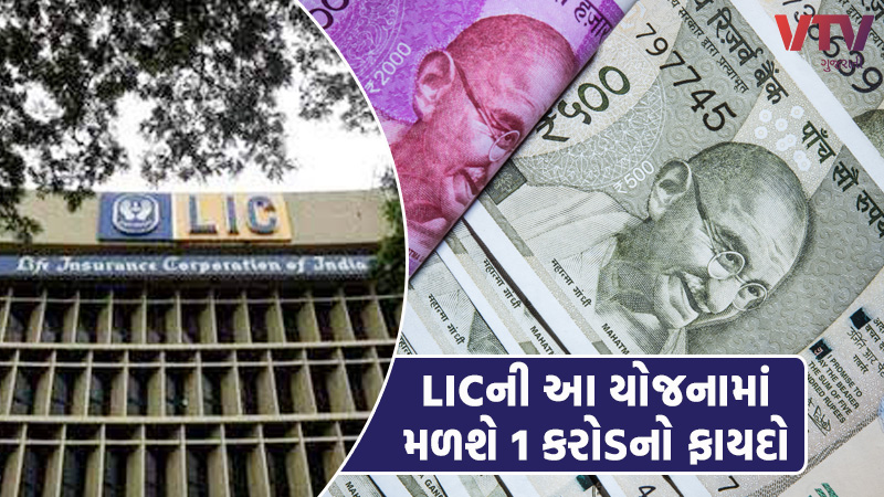 know about LIC Jeevan Shiromani policy you can earn 1 crore rupees check other benefits