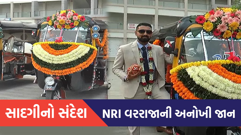 surat nri marriage took place in a rickshaw