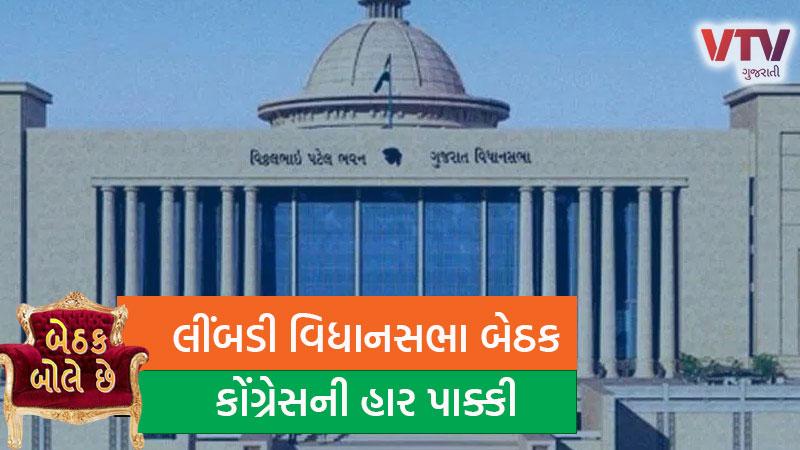 VTV Exclusive bethak bole chhe limbdi Gujarat by-elections 2020