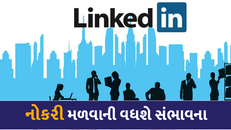 LinkedIn will bring an amazing feature, will increase the chances of getting a job