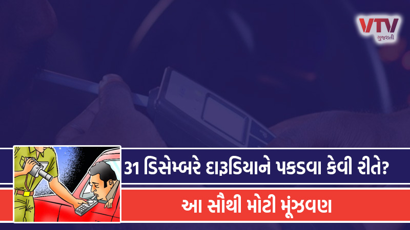 ahmedabad 31st party liquor party police action plan