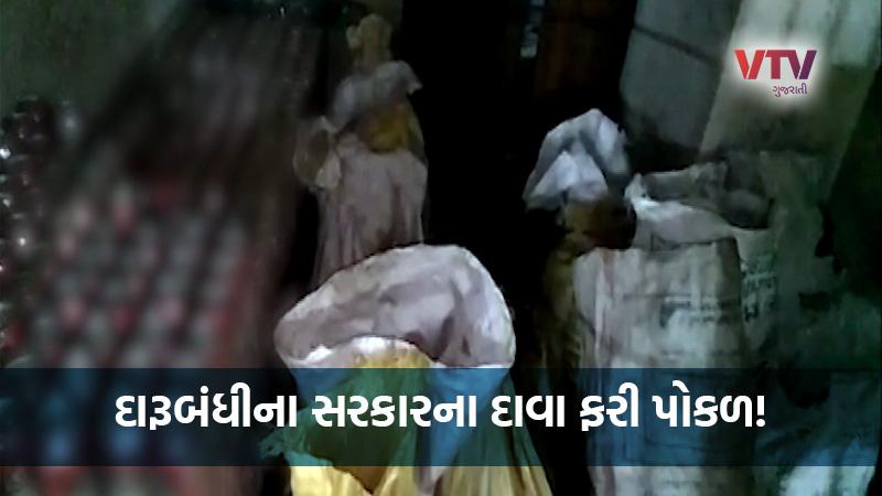 liquor ban gujarat government police
