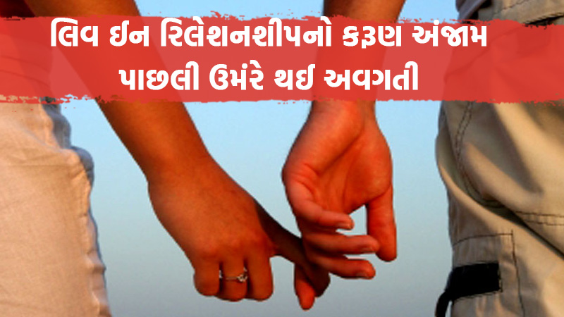 man suicide because of live in relationship and blackmailing in Rajkot audio viral