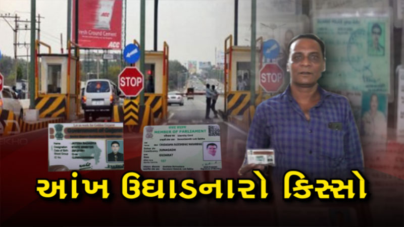 use of false credentials to save toll tax