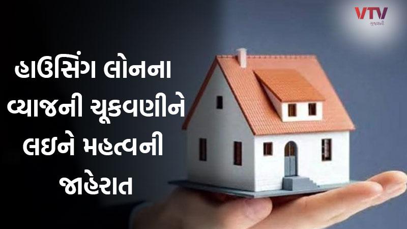 tax benefit housing loan interest extended nirmala sitaraman budget 2020