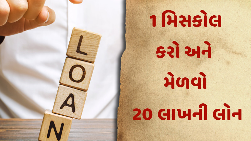 Make a misscall and SBI will give you a loan of Rs 20 lakh