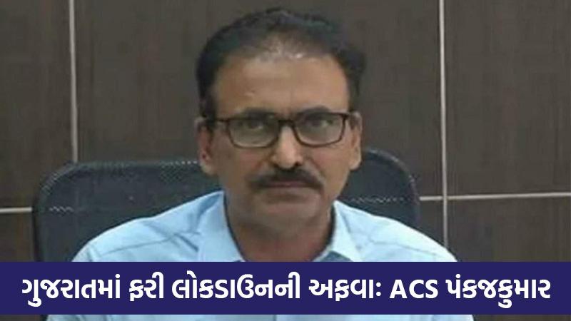 ACS PankajKumar clarified no plans lockdown gujarat